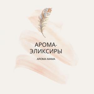 Арома-Эликсиры